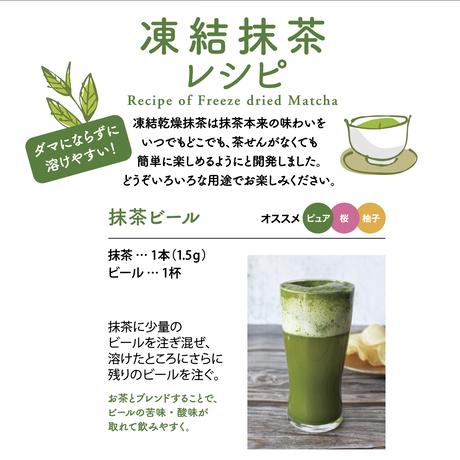 凍結香り抹茶/さくら抹茶 1.5gⅹ10本入 Freeze dry Matcha/Matcha with Cherry leaves
