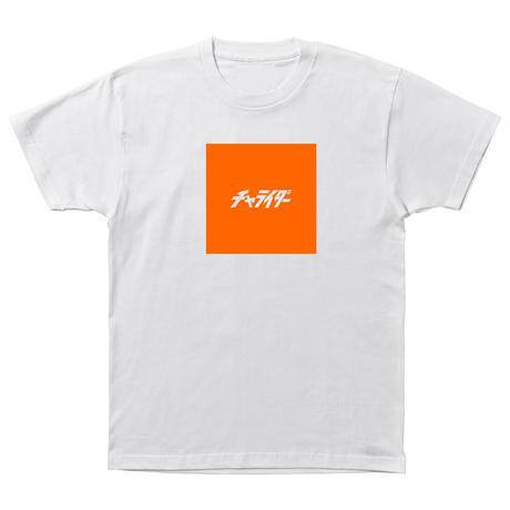 ビッグボックスロゴTシャツ ホワイトxオレンジ