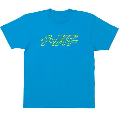 アウトラインスタンダードロゴTシャツ ターコイズ