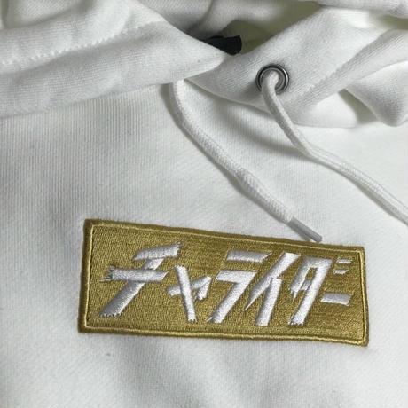 【限定1枚】ボックスロゴ刺繍パーカー  ホワイトxゴールド