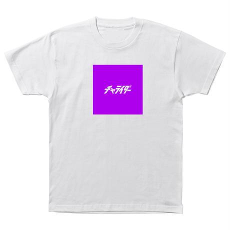 ビッグボックスロゴTシャツ ホワイトxパープル