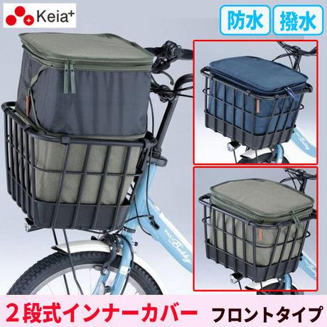 自転車 2段式インナーカバー  フロントタイプ  前カバー おしゃれ  FB-055 FB-065 ギュット・クルームR 撥水 防水 川住製作所 850KH 850NV