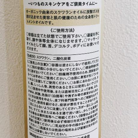 『HSTオイル』ホリスティカル・スパークリング・トリートメントオイル