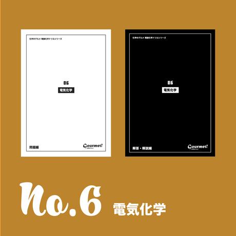 電気化学【理論化学ドリルシリーズ】