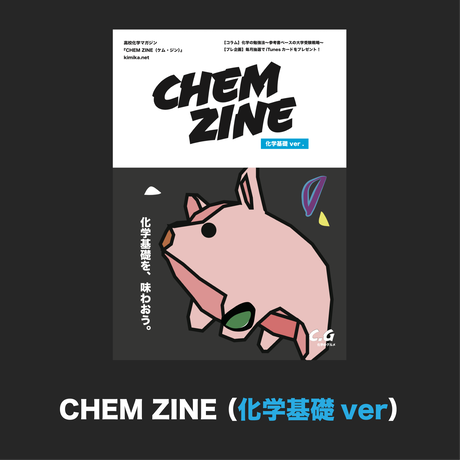 CHEM ZINE(ケム・ジン)化学基礎 ver.