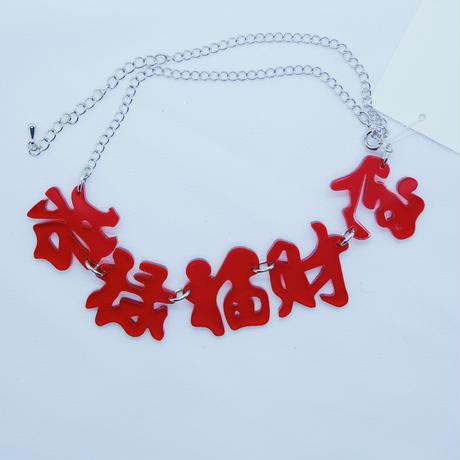 漢字チョーカーネックレス(RED)KABUKI choker