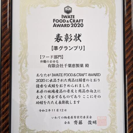 【IWATE FOOD&CRAFT AWARD2020 準グランプリ受賞】弁慶のまゆ毛ミニ【3個入】黒糖ぬれかりん棒