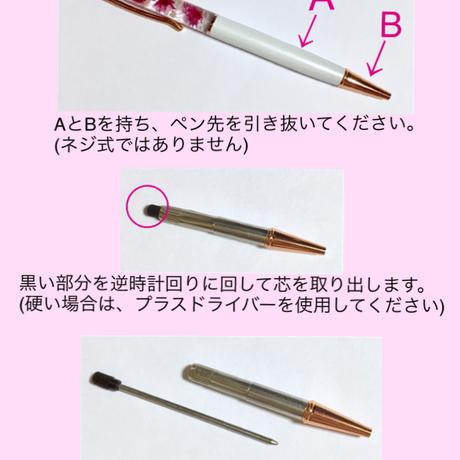ハーバリウムボールペン替え芯(5本入り)