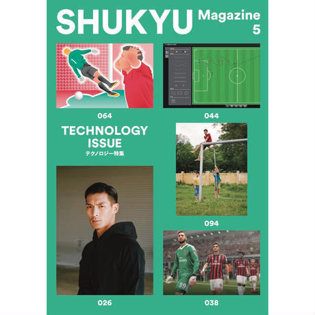 【マガジン】SHUKYU MAGAZINE TECHNOLOGY ISSUE