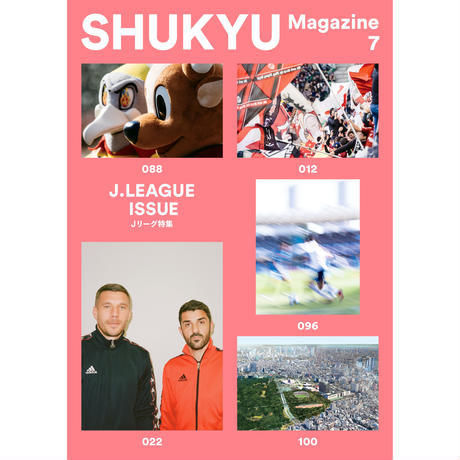 【マガジン】SHUKYU MAGAZINE J.LEAGUE ISSUE