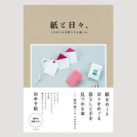 書籍「紙と日々、 つながりを手作りする楽しみ」