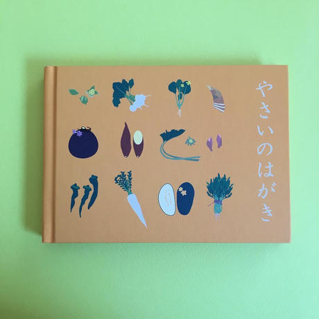 やさいのはがき  A Postcard Book of Japanese Vegetables