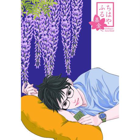 ちはやふる基金チャリティー ポストカード5枚 Boysセット [chihaya10001]