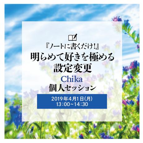 明らめて好きを極める《設定変更》個人セッション4月1日 13:00〜