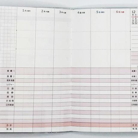 家計簿付き手帳 A6
