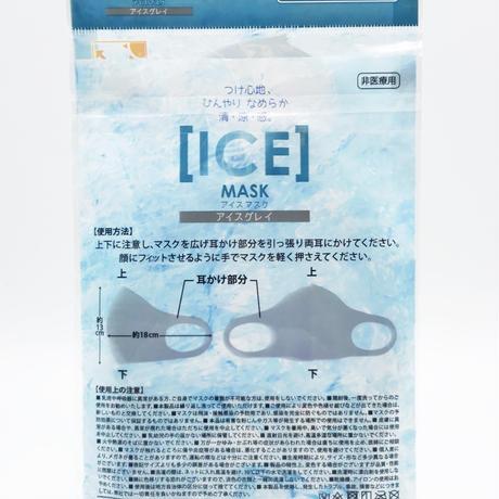 ICEマスク (アイスグレイ)