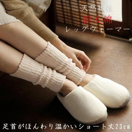 ショート丈、シルク素材のレッグウォーマー、絹と綿の二重構造でほんわり温か