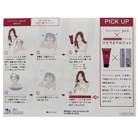 トリートメント ジャック 30g (3本入BOX)【送料無料!!】