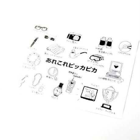 お年賀トレシー 2016 申柄  サイズ 24×24 (CM)