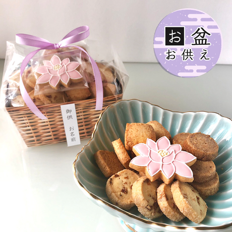 【お供え物】お盆のお供えの贈り物(蓮の花クッキーの詰め合わせ)