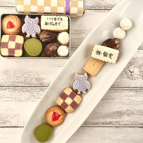 敬老の日ギフトクッキーセット※9月6日注文しめきり