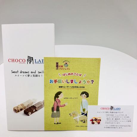 【盲導犬応援チョコ】わんわんチョコレートギフト