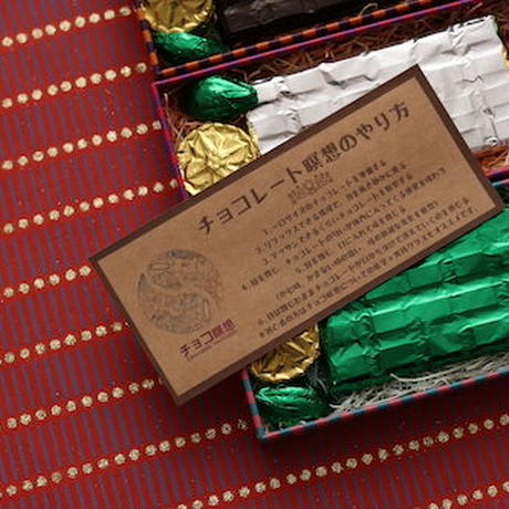 チョコ瞑想用Raw Bean to bar / ロービーントゥーバーチョコレート