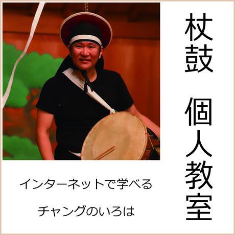 杖鼓(チャング) オンライン レッスン 受講チケット