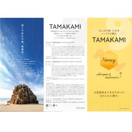 TAMAKAMIシャンプー&トリートメント セットボトル