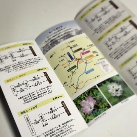 【1回のご購入につき3部まで】蝶ヶ岳オリジナル パンフレット