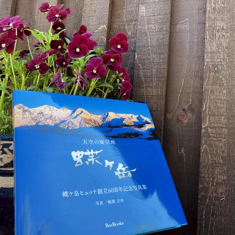 天空の展望地 蝶ヶ岳ヒュッテ 創立60周年記念写真集