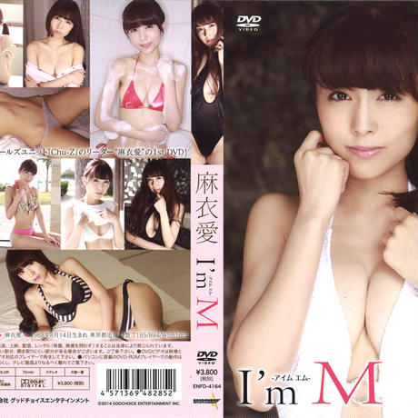 【DVD】麻衣愛 I'm M(オンラインショップ限定)