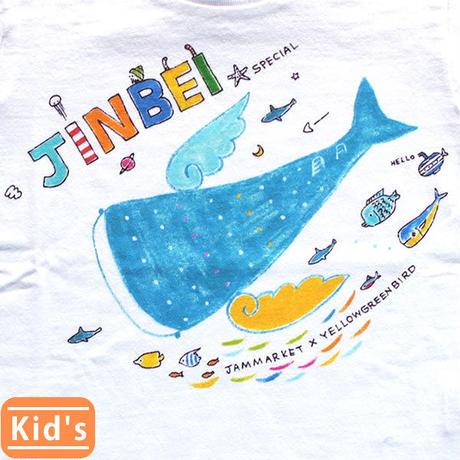 JINBEI SPECIAL(ジンベイ スペシャル) 子供用:ホワイト