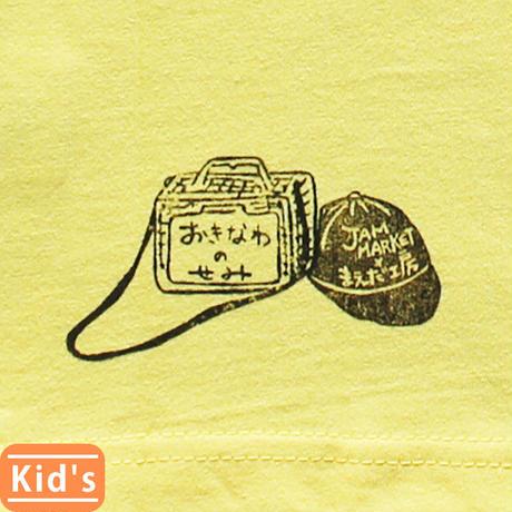 沖縄のせみ 子供用:イエロー