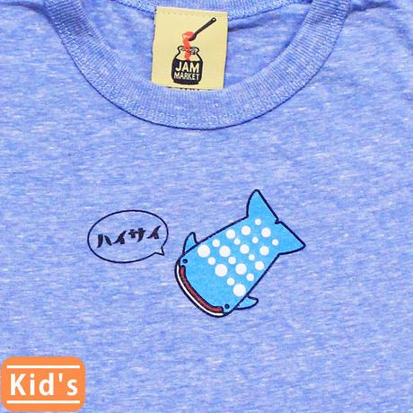 ハイサイじんべえざめ 子供用:ブルー