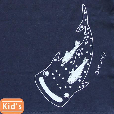 サメ 子供用:ネイビー