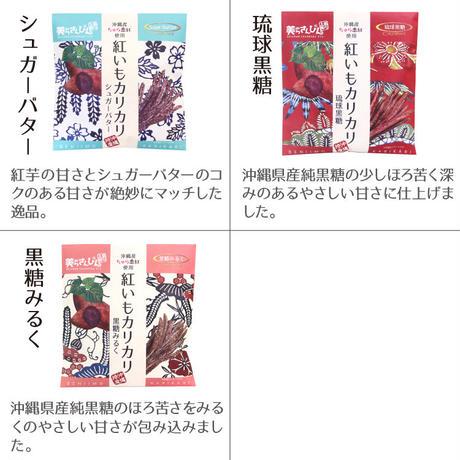 紅いもカリカリ全種類お試しセット(9個セット) コロナに負けるな 応援 沖縄県産 お土産 送料無料 食品ロス