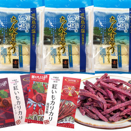 紅いもカリカリ&雪塩ちんすこうお試しセット コロナに負けるな 応援 沖縄県産 お土産 送料無料 食品ロス