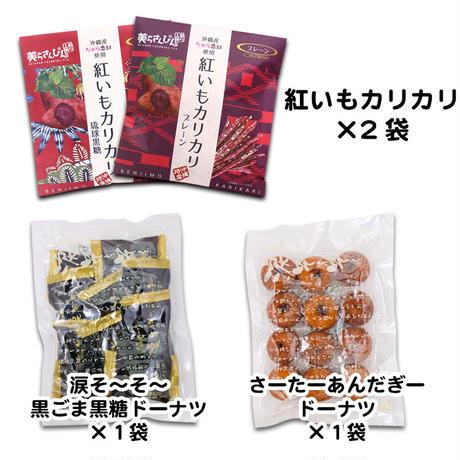 紅いもカリカリ2袋&涙そ~そ~ドーナツ1袋&さーたーあんだぎードーナツ1袋セット
