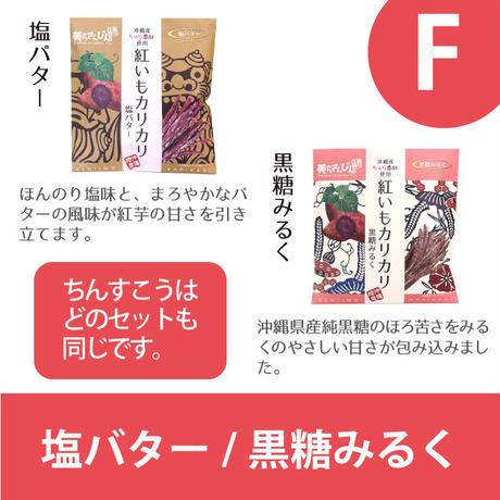 紅いもカリカリ&ちんすこうお試しセット コロナに負けるな 応援 沖縄県産 お土産 送料無料 食品ロス