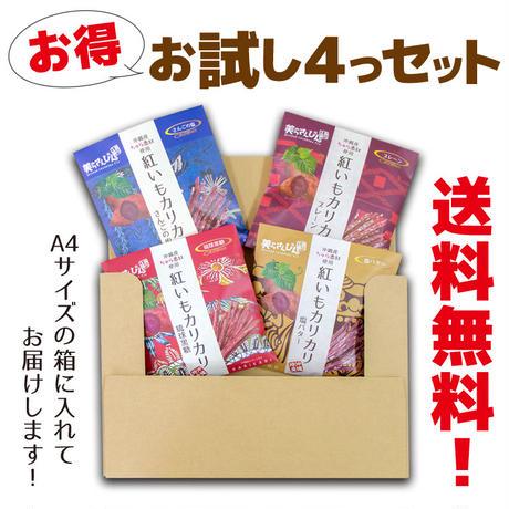 紅いもカリカリお試し4つセット コロナに負けるな 応援 沖縄県産 お土産 送料無料 食品ロス