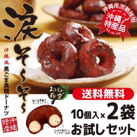 涙そ~そ~ 黒ごま黒糖ドーナツ 10個入×2袋 お試しセット コロナに負けるな 応援 沖縄県産 お土産 送料無料 食品ロス
