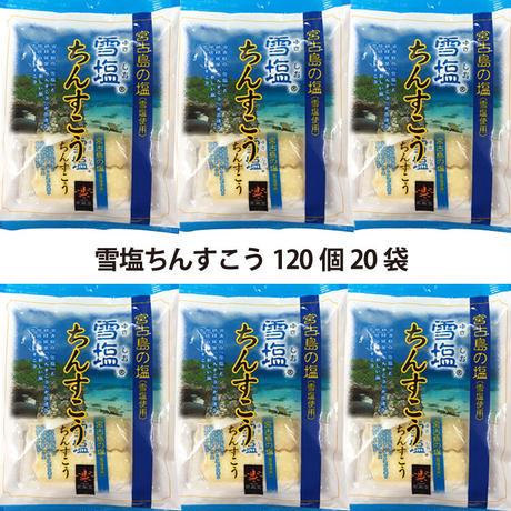 雪塩ちんすこう20袋お得セット コロナに負けるな 応援 沖縄県産 お土産 送料無料 食品ロス