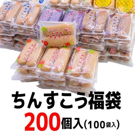 ちんすこう福袋200個入(100袋入) コロナに負けるな 応援 沖縄県産 お土産 送料無料 食品ロス