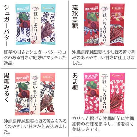 紅いもカリカリ全種類お試しセット(8個セット) コロナに負けるな 応援 沖縄県産 お土産 送料無料 食品ロス
