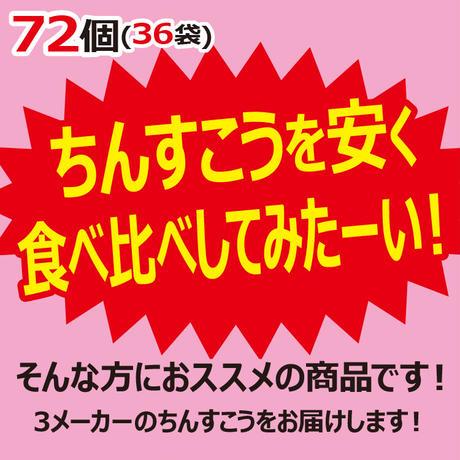 訳あり!味くらべ ちんすこう70個入(35袋入) コロナに負けるな 応援 沖縄県産 お土産 送料無料 食品ロス