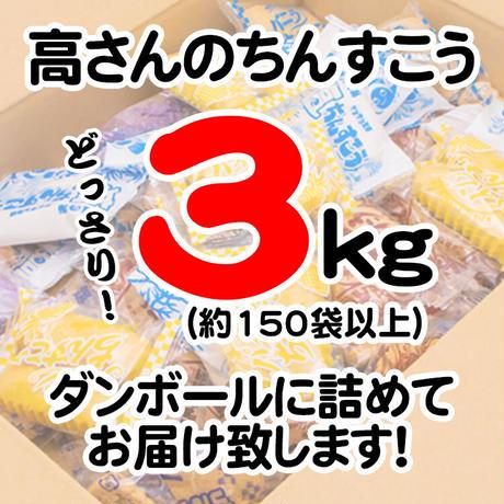 どっさり3kg訳あり!高さんのちんすこう コロナに負けるな 応援 沖縄県産 お土産 送料無料 食品ロス