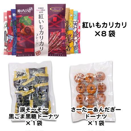紅いもカリカリ8袋&涙そ~そ~ドーナツ1袋&さーたーあんだぎードーナツ1袋セット