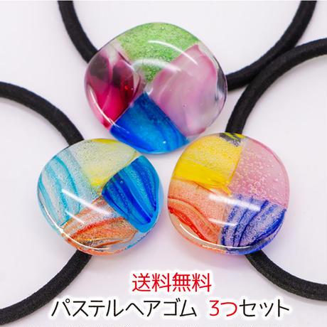 琉球ガラス パステルヘアゴム 3個セット