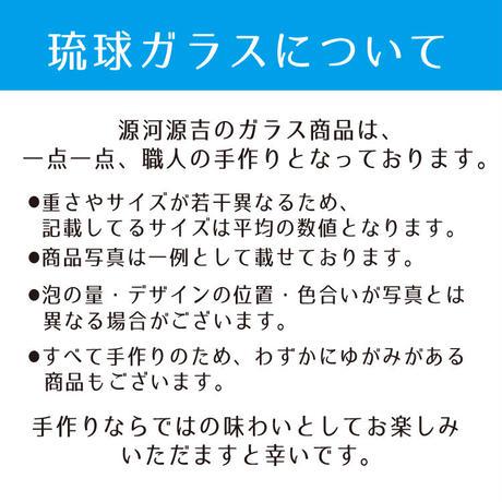 美ら海 グラス(小)7色
